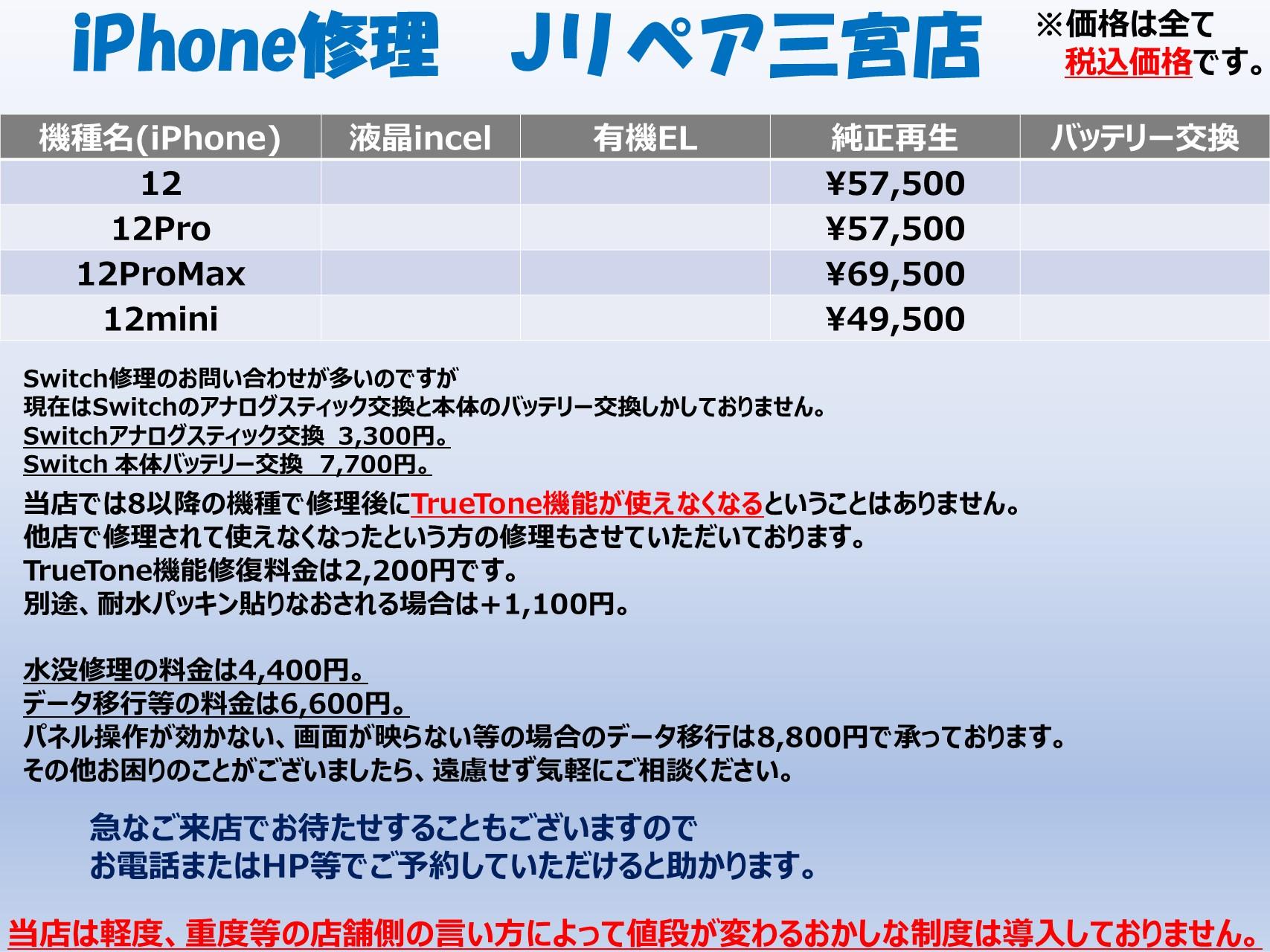 iPhone画面割れ料金表2