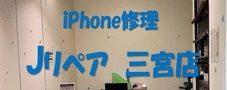 iPhone修理 Jリペア 三宮店